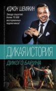 Дикая история дикого барина (сборник) скачать