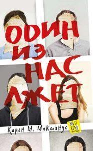 Карен М. Макманус - Один из нас лжет
