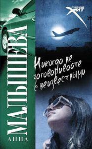 Анна Малышева - Никогда не заговаривайте с неизвестными