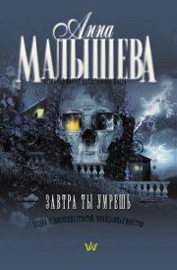 Анна Малышева - Завтра ты умрешь