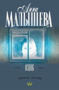 Анна Малышева - Озноб