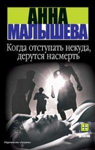 Анна Малышева - Когда отступать некуда, дерутся насмерть