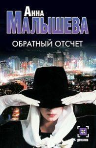 Анна Малышева - Обратный отсчет