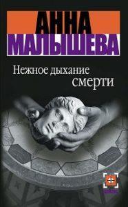 Анна Малышева - Нежное дыхание смерти
