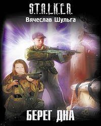 Вячеслав Шульга - Берег дна