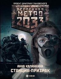 Анна Калинкина - Метро 2033: Станция-призрак