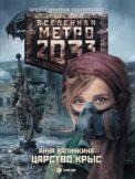 Метро 2033: Царство крыс скачать