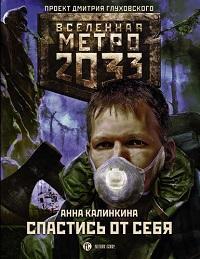 Анна Калинкина - Метро 2033: Спастись от себя