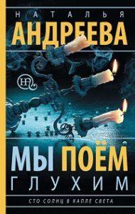 Наталья Андреева - Мы поем глухим