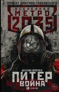 Шимун Врочек - Метро 2035: Питер. Война