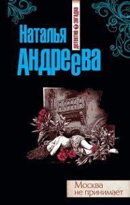 Наталья Андреева - Москва не принимает