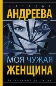 Наталья Андреева - Моя чужая женщина