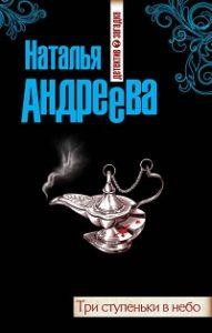 Наталья Андреева - Три ступеньки в небо