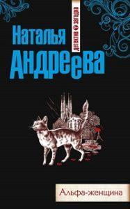 Наталья Андреева - Альфа-женщина