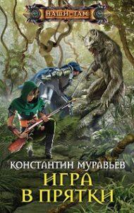 Константин Муравьёв - Игра в прятки