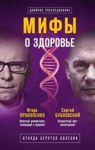 Игорь Прокопенко, Сергей Бубновский - Мифы о здоровье. Откуда берутся болезни