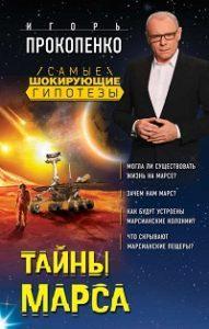 Игорь Прокопенко - Тайны Марса