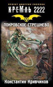 Константин Кривчиков - Кремль 2222. Покровское-Стрешнево