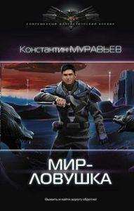 Константин Муравьёв - Мир-ловушка