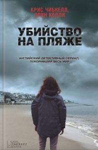 Крис Чибнелл, Эрин Келли - Убийство на пляже
