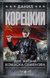 Данил Корецкий - Две жизни комэска Семенова
