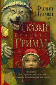 Филип Пулман - Сказки братьев Гримм (сборник)