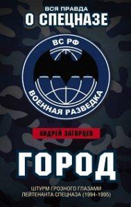 Андрей Загорцев - Город. Штурм Грозного глазами лейтенанта спецназа (1994–1995)