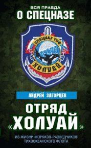 Андрей Загорцев - Отряд «Холуай». Из жизни моряков-разведчиков Тихоокеанского флота