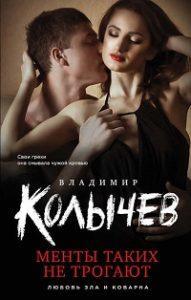 Владимир Колычев - Менты таких не трогают