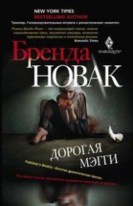 Бренда Новак - Дорогая Мэгги