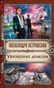 Александра Петровская - Укрощение дракона