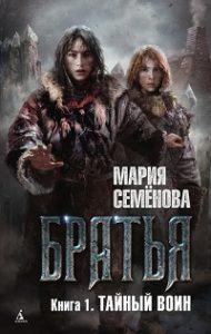 Мария Семенова - Тайный воин