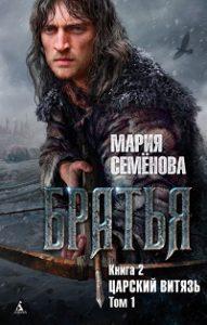 Мария Семенова - Царский витязь. Том 1