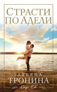 Татьяна Тронина - Страсти по Адели