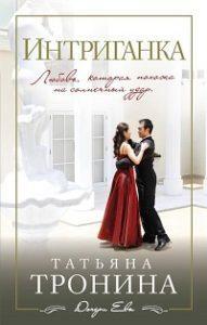 Татьяна Тронина - Интриганка