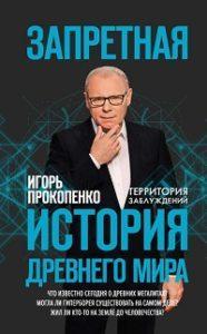 Игорь Прокопенко - Запретная история Древнего мира