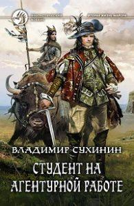 Владимир Сухинин - Студент на агентурной работе