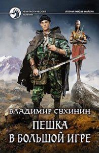 Владимир Сухинин - Пешка в большой игре