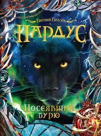 Евгений Гаглоев - Посеявший бурю