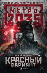Сергей Недоруб - Метро 2035: Красный вариант