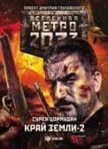 Метро 2033: Край земли-2. Огонь и пепел скачать