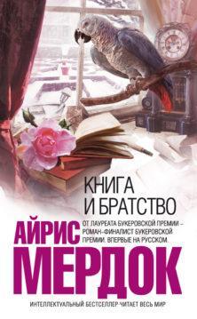 Айрис Мердок - Книга и братство