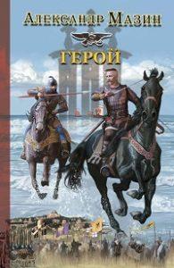 Александр Мазин - Герой