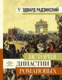 История династии Романовых (сборник) скачать