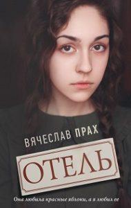 Вячеслав Прах - Отель
