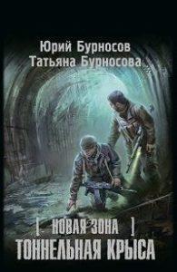 Татьяна Бурносова, Юрий Бурносов - Новая Зона. Тоннельная крыса