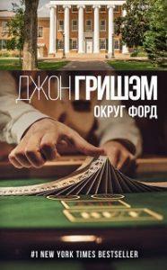 Джон Гришэм - Округ Форд (сборник)