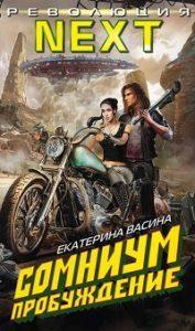 Екатерина Васина - Сомниум. Пробуждение