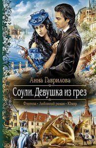 Анна Гаврилова - Соули. Девушка из грёз