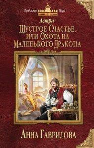 Анна Гаврилова - Астра. Шустрое счастье, или Охота на маленького дракона